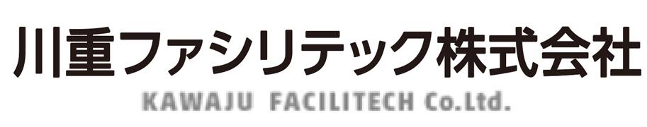 川重ファシリテック株式会社