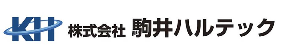 株式会社駒井ハルテック