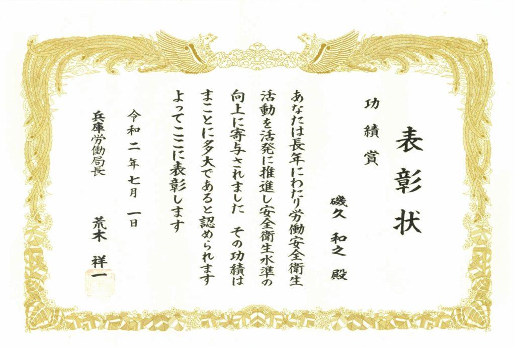 兵庫労働局表彰(磯久)